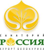"""Санаторий в Белокурихе — """"<b>Россия</b>"""". Отдых и лечение в ..."""