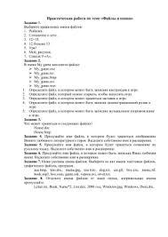 Контрольная работа Файловая система Представление текста  Практическая работа по теме Файлы и папки