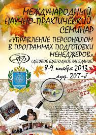 Кафедра управления персоналом Экономический факультет Семинар 2012 Презентация
