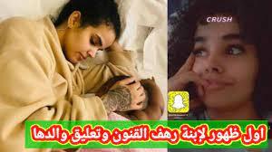 من هو والد ابنة رهف القنون الحقيقي – نبض الخليج