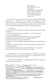 Наука Государственная научная аттестация  Согласие официального оппонента Е С Зинькевич · Заключение диссертационного совета