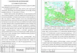 Дипломная работа по нефтегазовой специальности Фрилансер Роман  Дипломная работа по нефтегазовой специальности