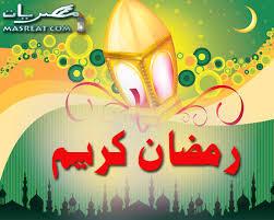 رمضان كريم images?q=tbn:ANd9GcT