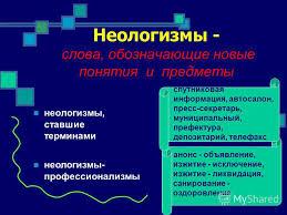 Презентация на тему Лексика Реферат по русскому языкурусскому по  3 Лексика Изучает закономерности