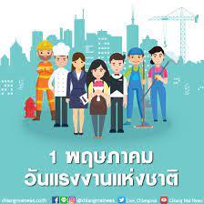 วันแรงงานแห่งชาติ 1 พฤษภาคม วันแรงงานสากล - Chiang Mai News