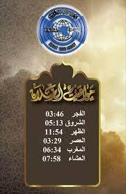 أسرع وقت صلاة الفجر اليوم الكويت