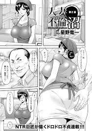 人妻 寝取り エロ 漫画