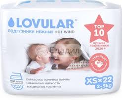 <b>Подгузники Lovular Hot Wind</b> XS (2-5 кг), 22 шт. — Едадил