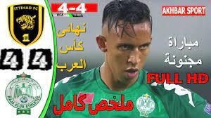 ملخص مباراة الرجاء الرياضي والإتحاد مباراة عالمية وتاريخية جنون معلق الرجاء  العالمي أبطال العرب - YouTube