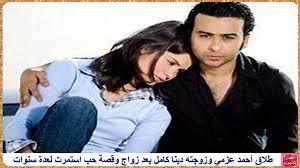 طلاق أحمد عزمي ودينا كامل بعد زواج وقصة حب استمرت لعدة سنوات...!! - YouTube