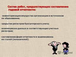 Презентация на тему КУРСОВАЯ РАБОТА по дисциплине Бухгалтерская  7 Состав работ