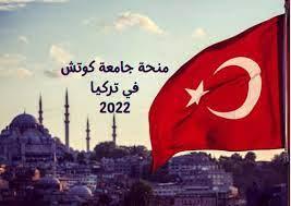 منحة جامعة كوتش في تركيا 2022   ممولة بالكامل • منح حول العالم