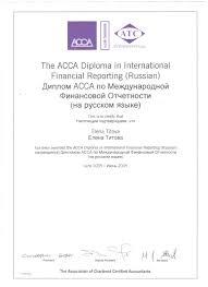 Курсы по Международным стандартам финансовой отчетности МСФО   практикующий специалист по трансформации отчетности
