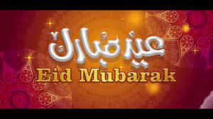 عيد مبارك - Eid Mubarak 2020