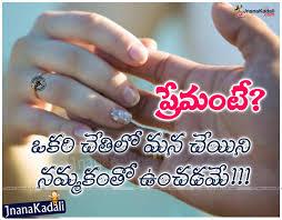 Original Love Quotes In Telugu Hd Images Mesgulsinyali