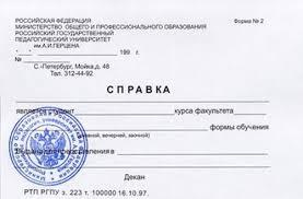 Купить справку об обучении недорого на goznak diplom Справка об обучении России