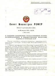 Отчет о деятельности Елабужского государственного историко ...