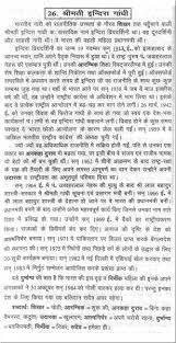 marathi essay on indira gandhi essays studymode  essays on essays on indira gandhi in sanskrit get help your writing