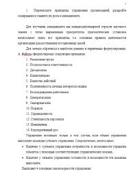 Контрольная работа по Менеджменту Вариант Контрольные работы  Контрольная работа по Менеджменту Вариант 14 28 05 14