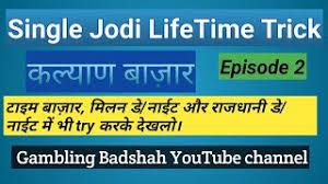 Kalyan Daily 4 Ank Life Time Chart Download Lifetime Single Jodi Trick 2 Lifetime 4 Ank Open