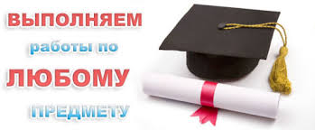 Дипломные в Ярославле курсовые на заказ решение контрольных Любые предметы и специальности
