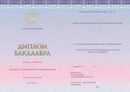 Образцы документов об образовании Бланк диплома бакалавра образец