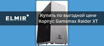 <b>Корпус Gamemax Raider XT</b> (б/БП) купить   Elmir - цена, отзывы ...