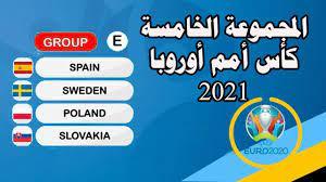 تشكيلة منتخبات المجموعة الخامسة كأس أمم اوروبا 2020 #منتخب_اسبانيا  #منتخب_بولندا #السويد #سلوفاكيا - YouTube