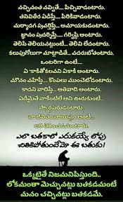56428702 Manchi Maata Life Lessons Telugu Inspirational Quotes
