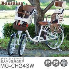 「自転車 二人乗り 安全 」の画像検索結果