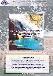 Управление качеством жилищно коммунальных услуг мегаполиса  Управление качеством жилищно коммунальных услуг мегаполиса Реферат Головачук В П онлайн