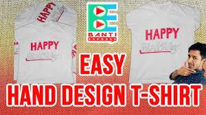 How To Make A Shirt Design At Home Hand Design T Shirt How To Make T Shirt Designs At Home