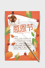 Thanksgiving A4 Holiday Card Communication Paper Word