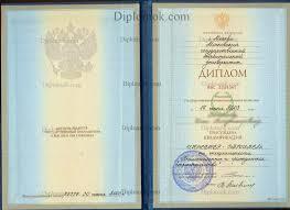 Купить диплом медицинского колледжа фильм Москва Купить диплом медицинского колледжа фильм