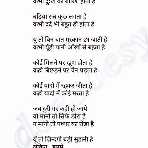 hindi poems on life inspiration