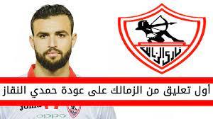اول تعليق من الزمالك على إستعادة اللاعب التونسي حمدي النقاز - YouTube