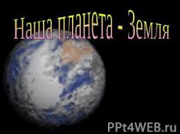 Презентация Наша планета Земля скачать презентации по Экологии слайда 2 Наша планета Земля