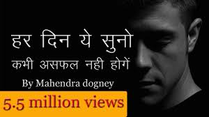 Best Motivational Quotes In Hindi Inspirational Video By Mahendra Dogney