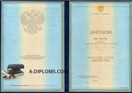 Купить диплом в Омске цены продажа дипломов в Омске a  Диплом магистра в Омске 1997 2003 гг