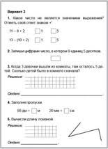 Контрольная работа по математике класс четверть занкову  годовая окружающему миру контрольная работа по математике 3 класс 2 четверть занкову готовые домашние