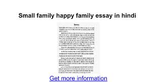 small family happy family essay in hindi google docs