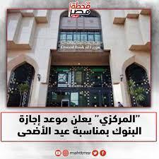 محطة مصر | المركزي يعلن موعد إجازة البنوك بمناسبة عيد الأضحى. التفاصيل  #البنك_المركزي #محطة_مصر_نيوز