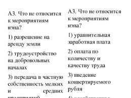 Презентация по истории России Контрольная работа по теме НЭП  a3 Что не относится к мероприятиям нэпа 1 разрешение на аренду земли 2