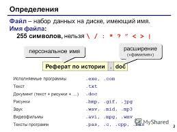 Презентация на тему Файлы и папки файловая система  2 2 Определения