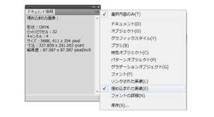 データについてイラレ編 印刷は横浜のシュービ横浜