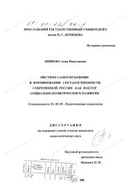 Диссертация на тему Местное самоуправление в формировании  Диссертация и автореферат на тему Местное самоуправление в формировании государственности современной России как фактор социально