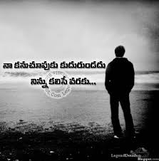 Expressing Love Quotes Short Love Expressing Quotes in Telugu Legendary Quotes 83