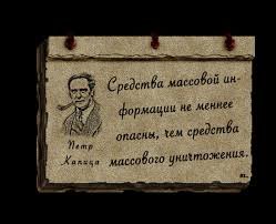 <b>Петр</b> Капица <b>Книга</b> цитат великих людей.... <b>Book</b> quotes great ...