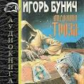 Ответыmail ru нужна книга игоря бунича операция гроза или ошибка