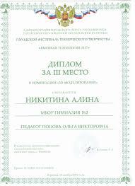 Достижения учащихся Диплом iii место